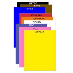 ΧΑΡΤΟΝΙΑ ΚΟΛΑΖ  ΧΡΩΜΑΤΑ όλα τα χρώματα=50x70cm (μονο το λευκο=57x79cm) Justnote 39141
