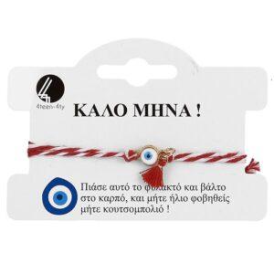 ΒΡΑΧΙΟΛΙ ΜΑΡΤΗΣ ΜΑΤΙ- ΦΟΥΝΤΑ  4teen-4ty 401131