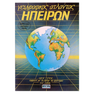 ΑΤΛΑΝΤΕΣ ΑΓΚΥΡΑΣ  ΑΓΚΥΡΑ 28581-2-3