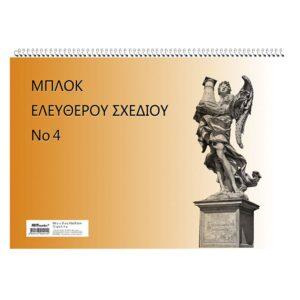 ΜΠΛΟΚ ΕΛΕΥΘΕΡΟΥ ΣΧΕΔΙΟΥ Νο 4 No:4  29.5x43cm Justnote 104127