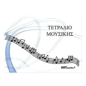 ΤΕΡΑΔΙΑ ΜΟΥΣΙΚΗΣ 23x17cm Justnote 10431